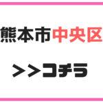 熊本市中央区美容師求人~~大事にしてくれる美容室一覧~~【保存版】