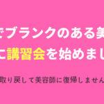 熊本美容師求人│ブランクのある美容師の無料カット講習会!