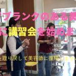 【実践編!】熊本市のブランクカット講習会 パート1